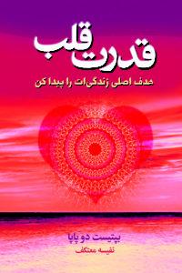 قدرت قلب hodrate ghalb