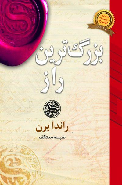کتاب بزرگ ترین راز راندا برن